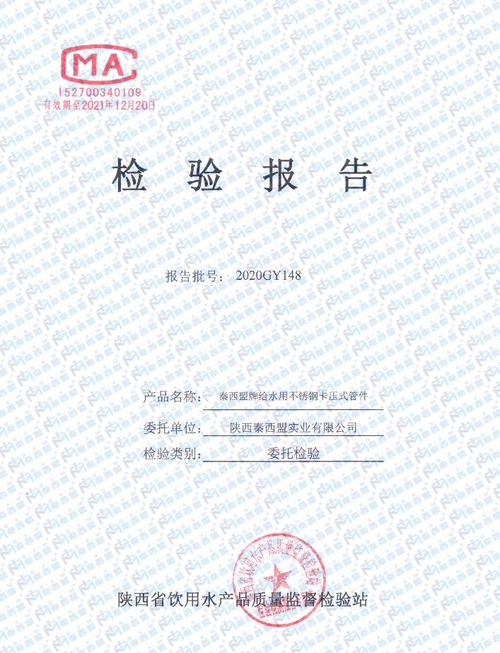 秦西盟牌給水用不銹鋼卡壓式管件檢驗報告