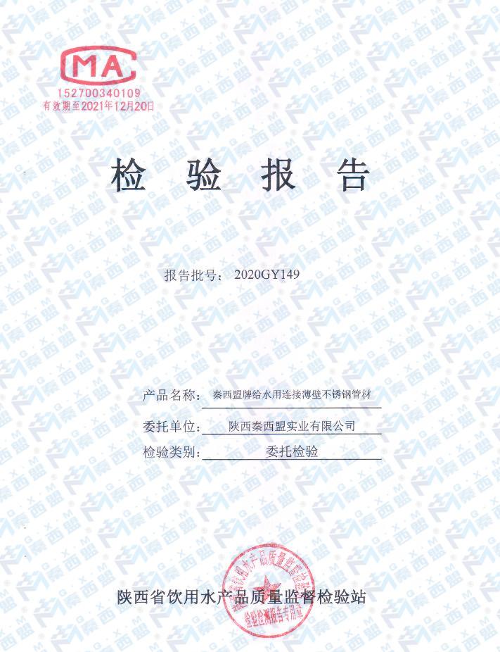 秦西盟牌給水用連接薄壁不銹鋼管材檢驗報告