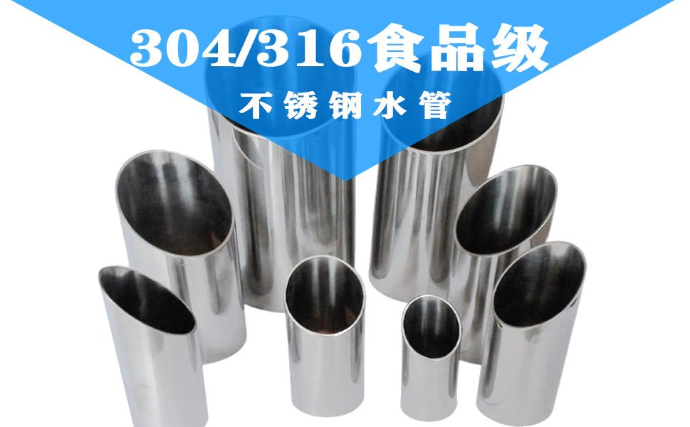 304不锈钢水管厂家