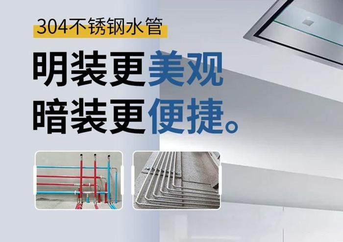 304不銹鋼水管的七種連接方式,你都了解哪個?