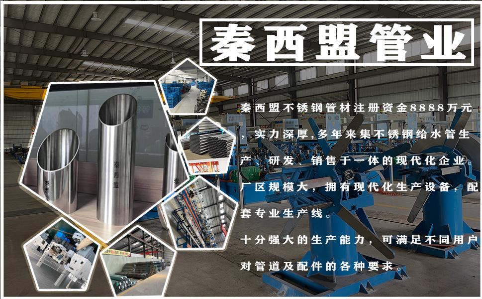 304不銹鋼水管應該如何進行保養維護呢?秦西盟小編帶您了解!
