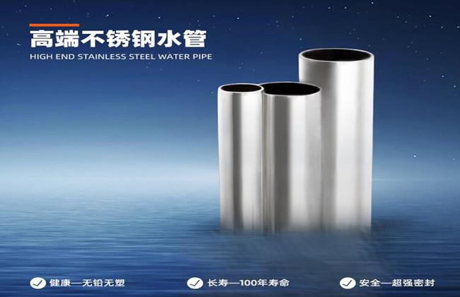 双卡压式不锈钢水管