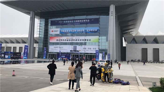 """西安供熱供暖暨綠色建筑裝飾展覽會在西安國際會展中心如期舉行,秦西盟""""閃亮登臺""""!"""
