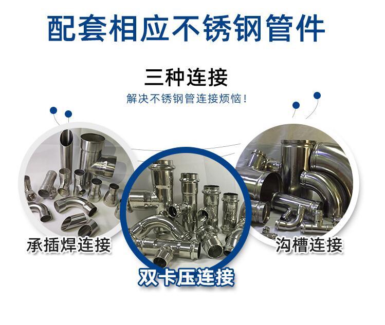 不锈钢水管连接方式
