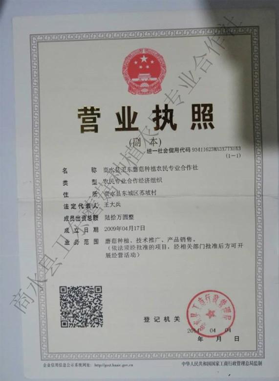 河南食用菌种植技术培训中心营业执照