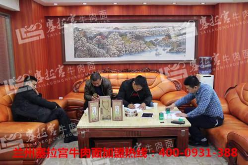 热烈庆祝中国兰州塞拉宫牛肉面193家加盟店喜签约