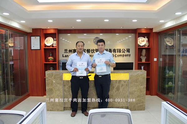 热烈祝贺中国兰州塞拉宫牛肉面237家旗舰店在兰州总部签约,预祝党总生意兴隆!