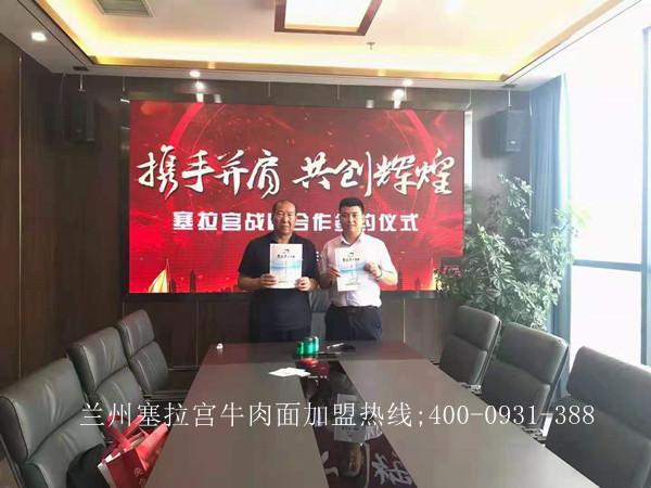 热烈祝贺中国兰州塞拉宫牛肉面签约辽宁省葫芦岛市,祝贺李总早日开业,生意兴隆!