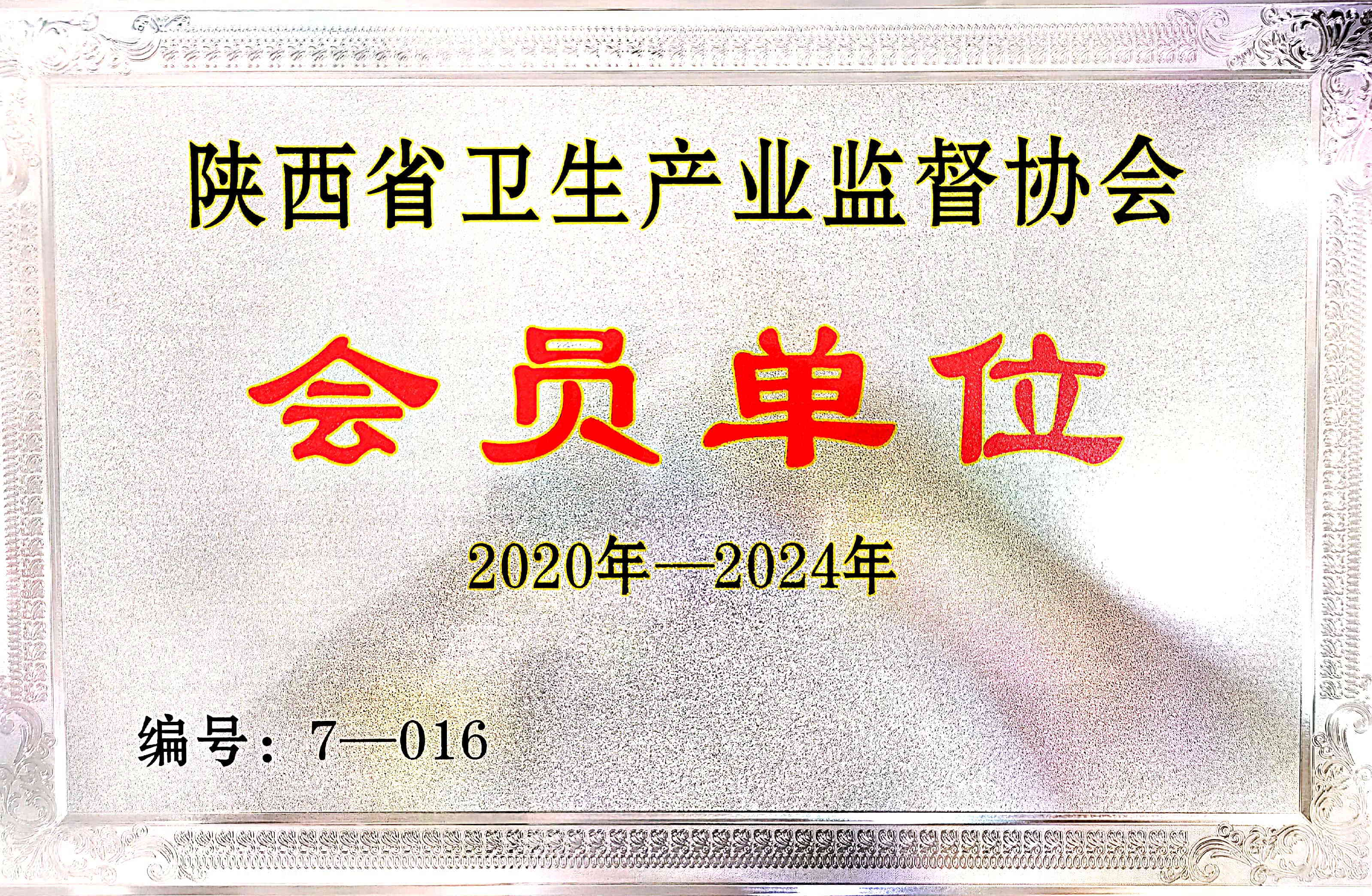 陕西省卫生产业监督协会会员单位