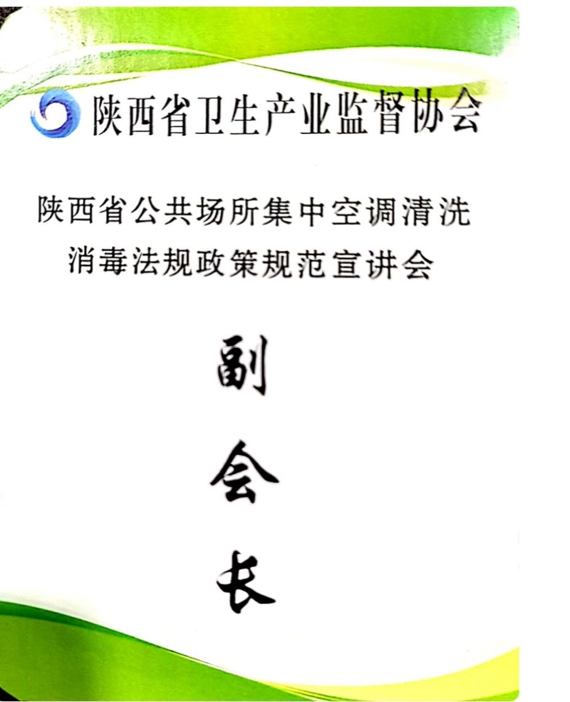 陕西省卫生产业监督协会