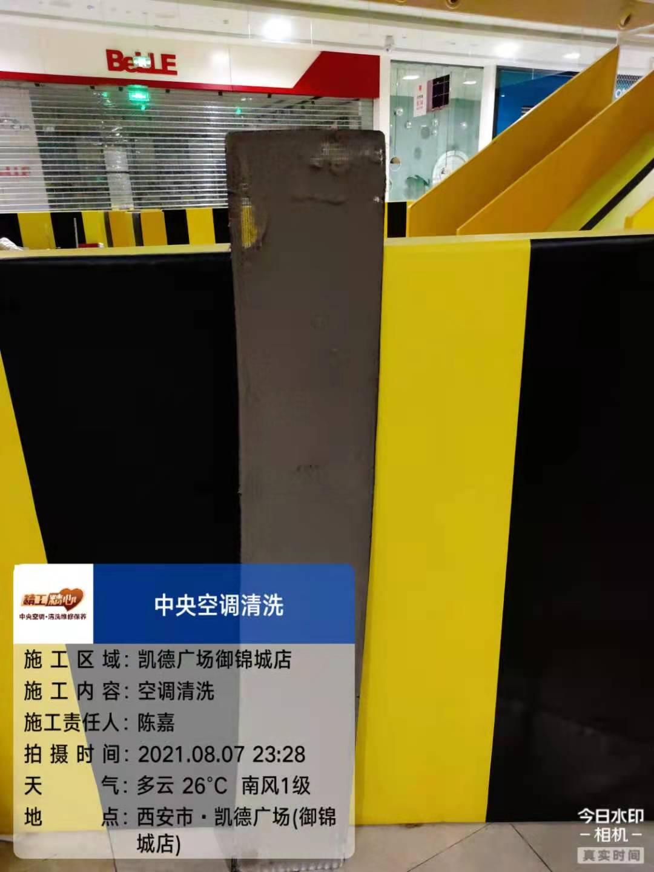 凯德广场御锦城 公区中央空调清洗