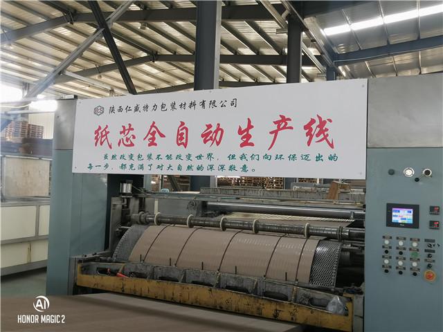 纸芯全自动生产线