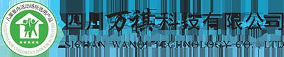 四川万祺科技有限公司