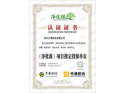 《净化保》项目指定投保单位