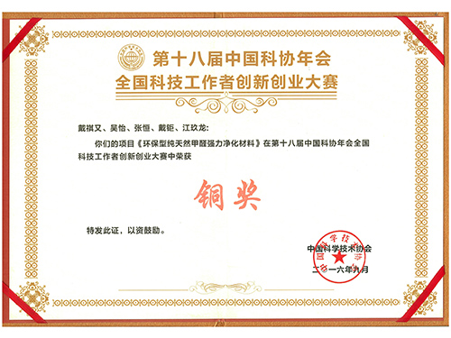 全国科技工作者创新创业大赛获奖证书