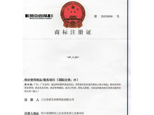 祺又国际商标注册证