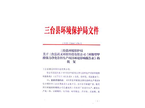 环保可行性报告