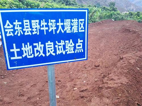 凉山土壤修复施工