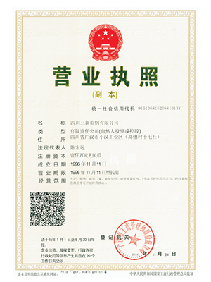 彩板型材公司营业执照