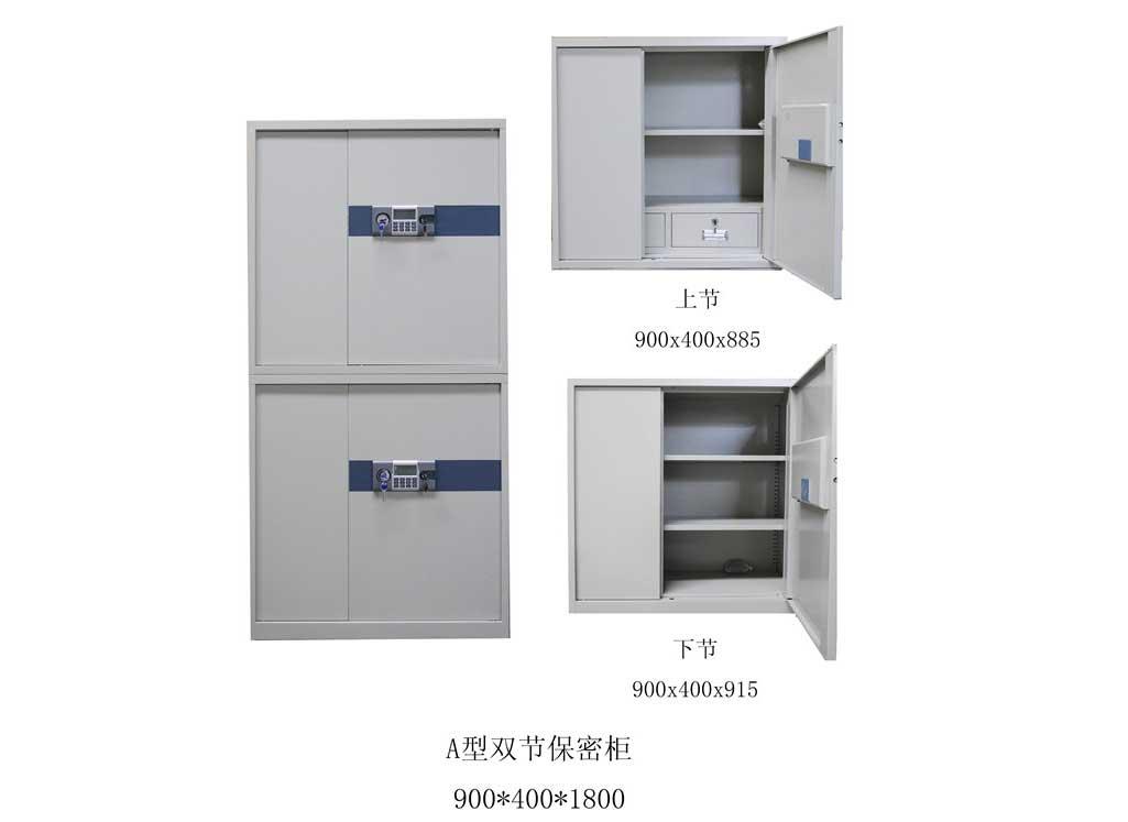 A型双节保密柜