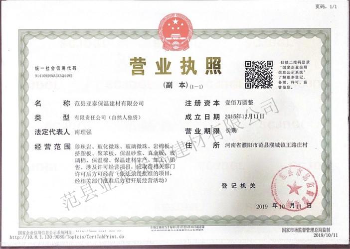 河南珍珠岩厂家营业执照