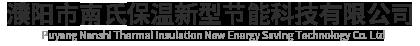 濮阳市南氏保温新型节能科技有限公司