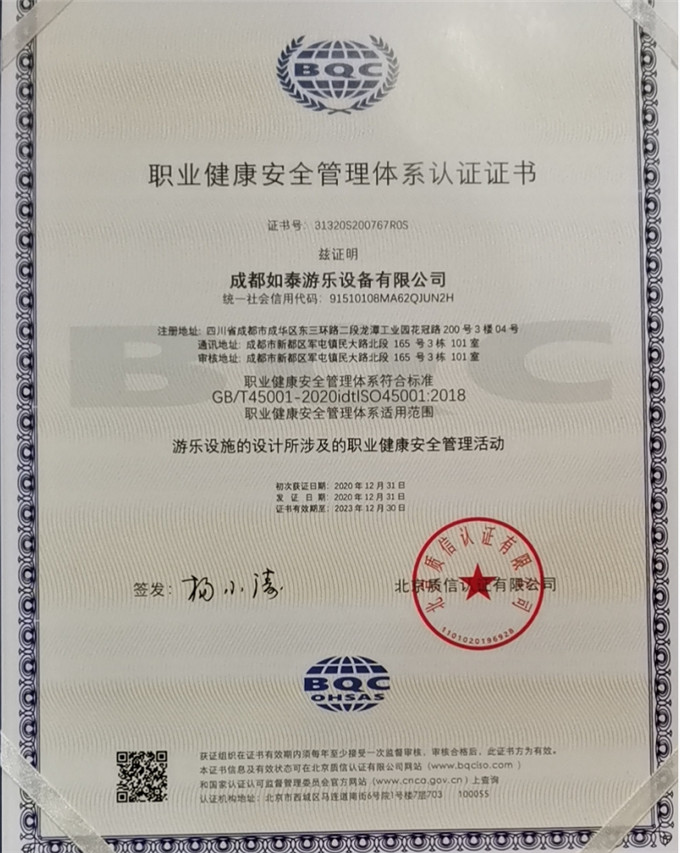 职业健康安全管理ζ体系认证证书