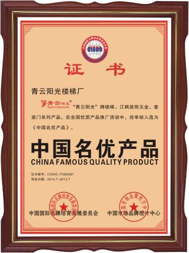 成都实木楼梯厂手机赌钱游戏荣获中国名优产品证书