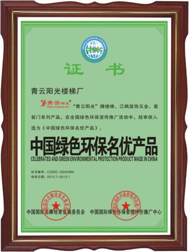 成都实木整装厂家荣获中国绿色环保名优产品证书