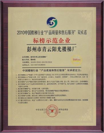 成都实木楼梯厂家荣获产品质量.售后服务双承诺证书