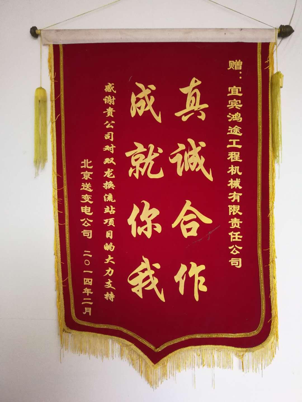 鸿途荣誉锦旗