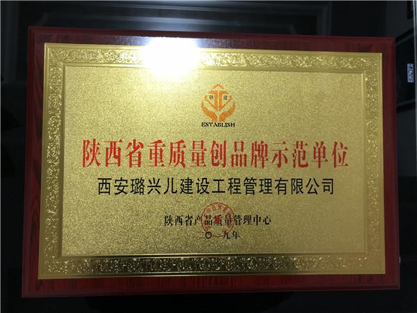 陕西省重质量示范单位