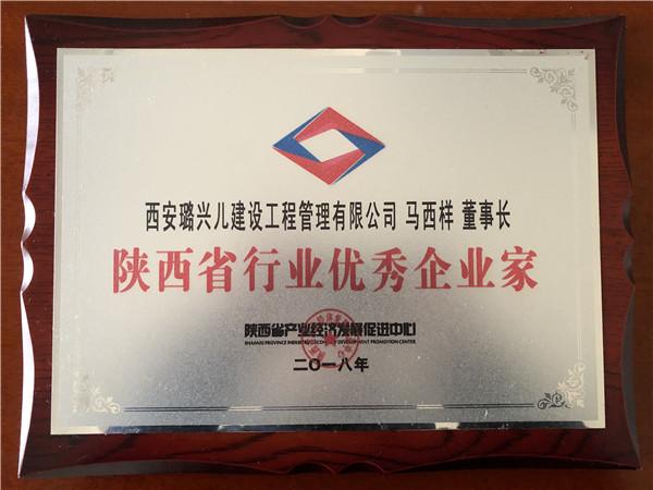 西安璐兴儿建设工程管理有限公司董事长获得行业企业家的称号!