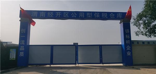 渭南经开区公用型保税仓库
