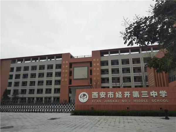 中亿丰-西安市经开第三中学