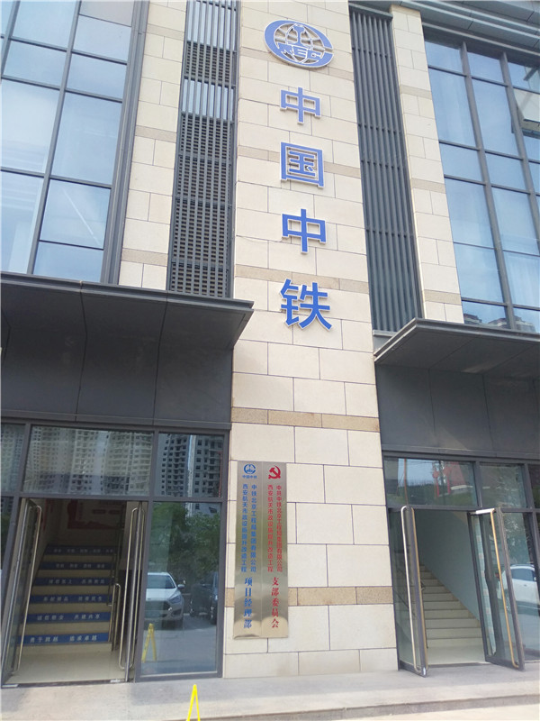 中国中铁北京局-西安航天基地市政改造工程