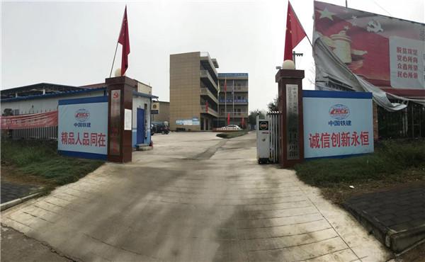 中铁十局集团-华阴高速项目
