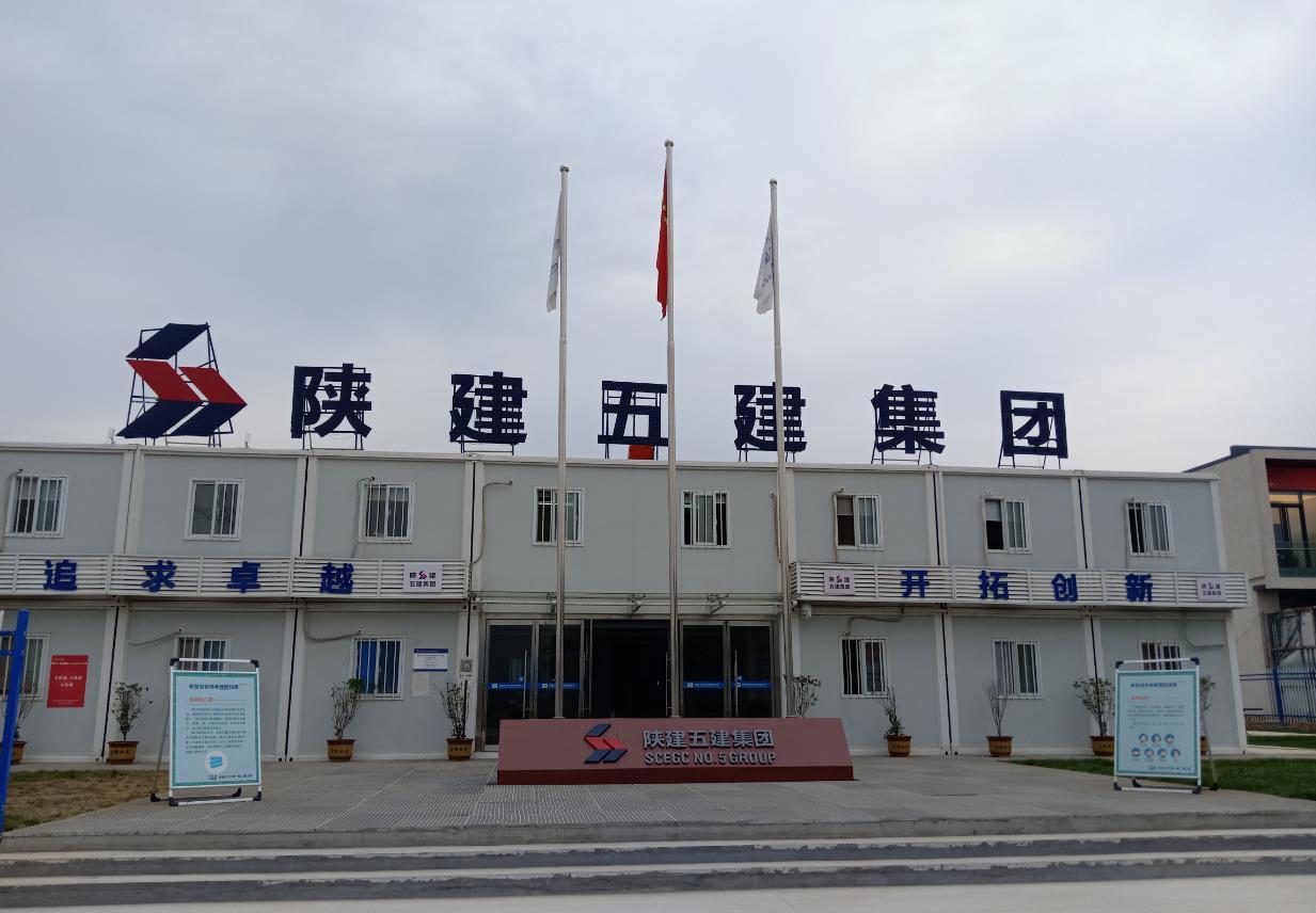 陕五建-空港新城天地之城项目