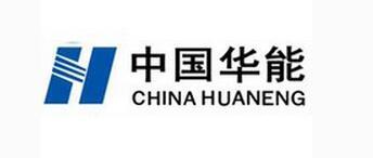 中国华能电厂