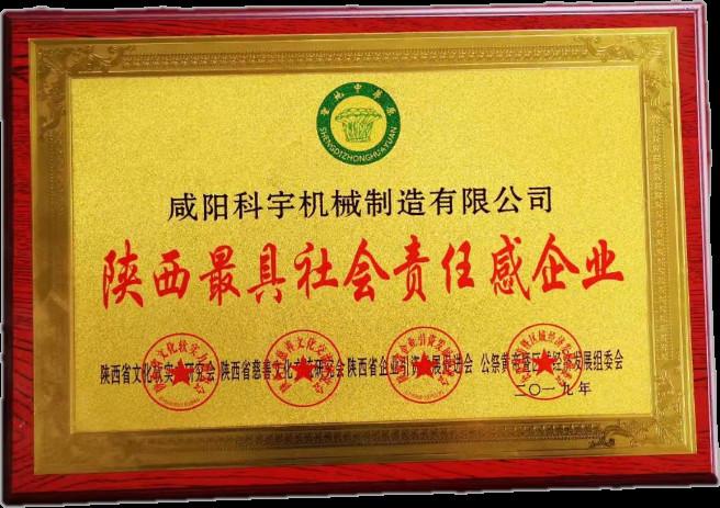 咸阳陶瓷柱塞泵——陕西具有社会责任感企业