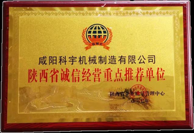 咸阳陶瓷柱塞泵——陕西省诚信经营重点推荐单位