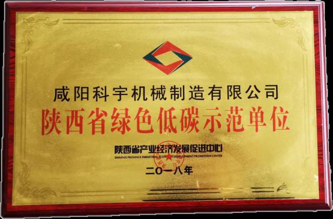 咸阳陶瓷柱塞泵——陕西省绿色低碳示范单位