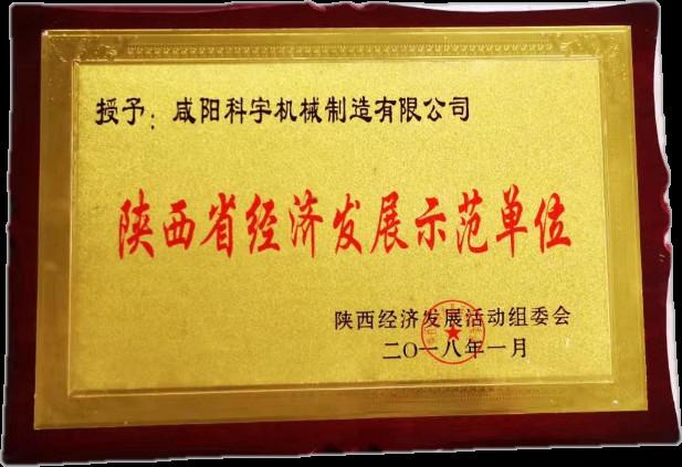 咸阳陶瓷柱塞泵——陕西省经济发展示范单位