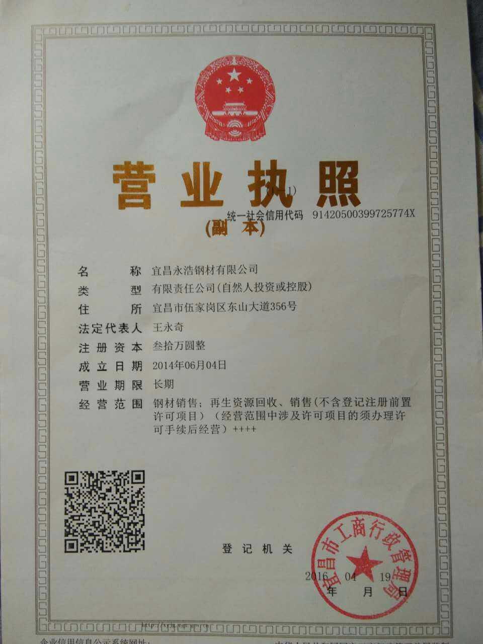 永滋钢材营业执照