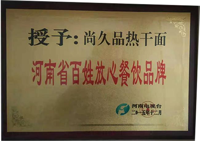 河南省百姓放心餐饮品牌荣誉证书