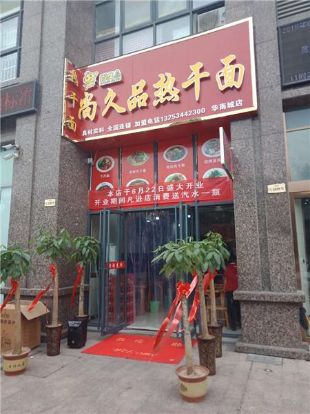 尚久品砂锅加盟技术培训店