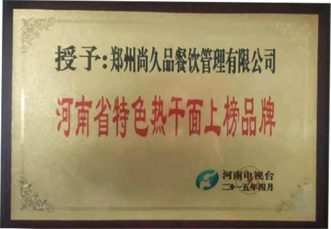 河南省特色热干面上榜品牌荣誉证书