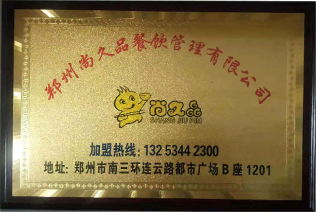 郑州尚久品餐饮管理有限公司