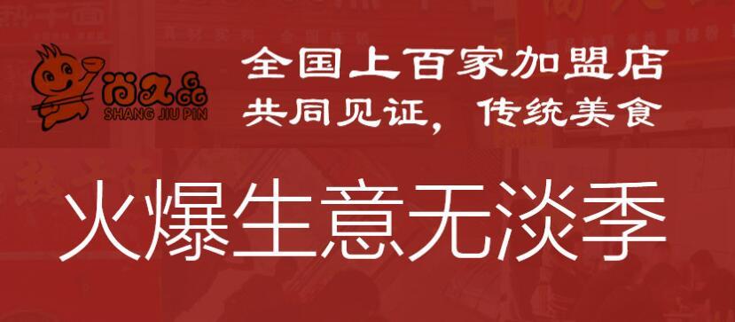 郑州尚久品餐热干面加盟
