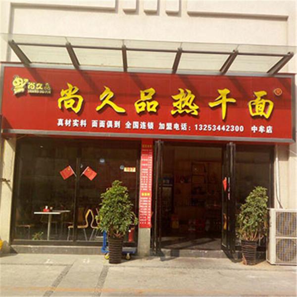 你知道如何开一家小型餐饮加盟店么?
